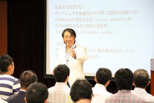 輸入ビジネス 基礎講座
