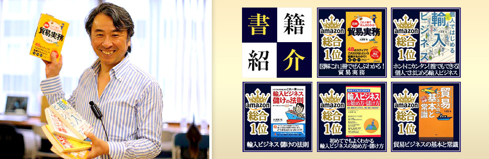 大須賀祐の輸入ビジネスの本