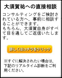 大須賀祐への直接相談