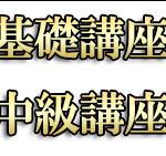 基礎講座・中級講座 同日受講で10000円キャッシュバック