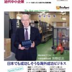 大須賀祐の持論が「近代中小企業」6月号に掲載されました・・・