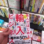 北海道では、どこで買えるのですか?