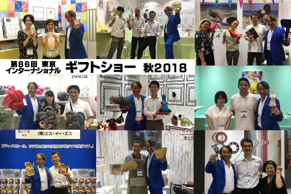 20180904-giftshow1
