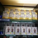 book1st新宿-01-1024x941